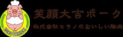 株式会社ヒラノ 笑顔大吉ポーク